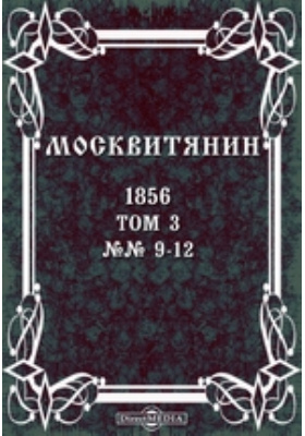 Москвитянин: журнал. 1856. Т. 3, №№ 9-12