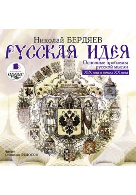 Русская идея: Основные проблемы русский мысли 19 века и начала 20 века