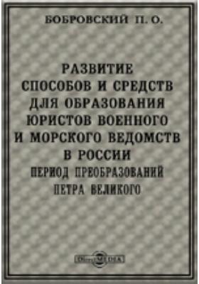 Развитие способов и средств для образования юристов военного и морского ведомств в России. Период преобразований Петра Великого