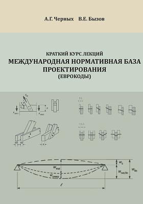 Краткий курс лекций «Международная нормативная база проектирования (Еврокоды)»: учебное пособие