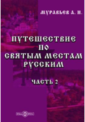 Путешествие по святым местам русским, Ч. 2