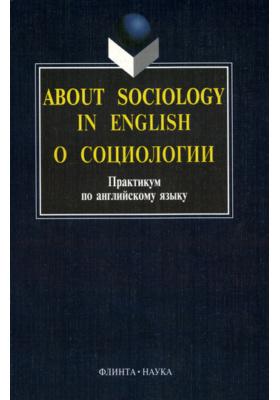 About sociology in english. О социологии: Практикум по английскому языку