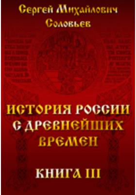 История России с древнейших времен. Книга III
