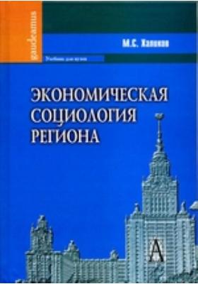 Экономическая социология региона: учебник