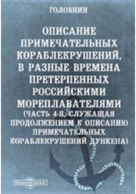 Описание примечательных кораблекрушений, в разные времена претерпенных Российскими мореплавателями, Ч. 4,. служащая продолжением к описанию примечательных кораблекрушений Дункена
