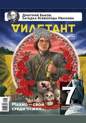 Дилетант: журнал. 2018. № 27. март