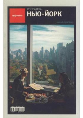 """Нью-Йорк. Путеводитель """"Афиши"""" : 3-е издание"""