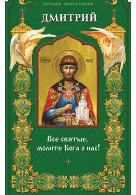 Твой небесный заступник. Святой благоверный князь Дмитрий Донской