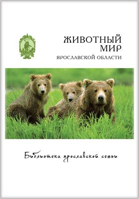 Животный мир Ярославской области: научно-популярное издание. Том 12
