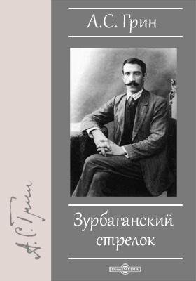 Зурбаганский стрелок: художественная литература