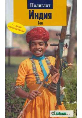 Индия. Гоа : Путеводитель с мини-разговорником. 5-е издание