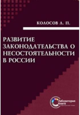 Развитие законодательства о несостоятельности в России