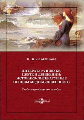 Литература в звуке, цвете и движении : историко-литературные основы медиасловесности: учебно-методическое пособие