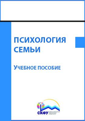 Психология семьи: учебное пособие