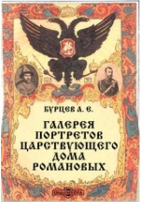Галерея портретов царствующего дома Романовых: иллюстрированное издание