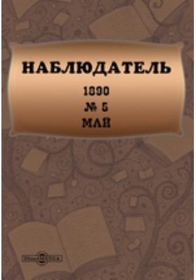 Наблюдатель: журнал. 1890. № 5, Май