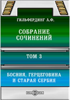 Собрание сочинений. Т. 3. Босния, Герцеговина и Старая Сербия