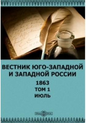 Вестник Юго-западной и Западной России: журнал. 1863. Т. 1, Июль