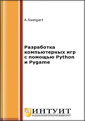 Разработка компьютерных игр с помощью Python и Pygame