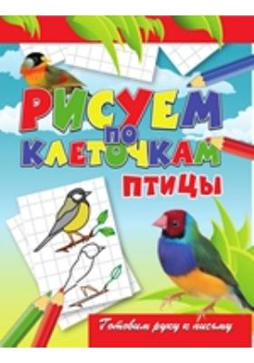 Птицы: учебное пособие