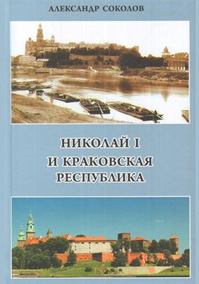 Николай I и Краковская республика