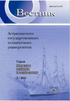 Вестник Астраханского Государственного Технического Университета. Серия: Морская техника и технология: журнал. 2011. № 3