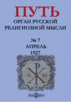 Путь. Орган русской религиозной мысли: журнал. 1927. № 7, Апрель