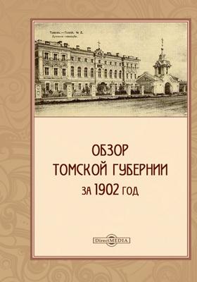 Обзор Томской губернии за 1902 год