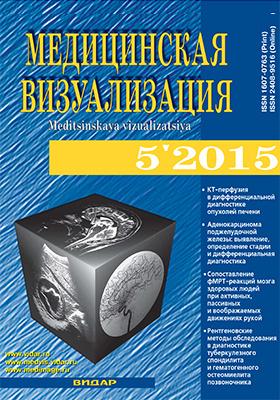 Медицинская визуализация. 2015. № 5