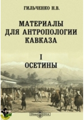 Материалы для антропологии Кавказа : 1. Осетины