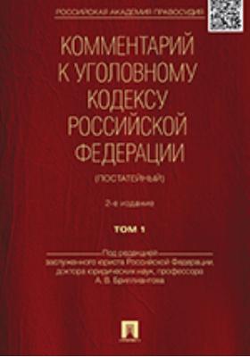 Комментарий к Уголовному кодексу Российской Федерации : (постатейный). В 2 т. Т. 1