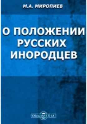 О положении русских инородцев