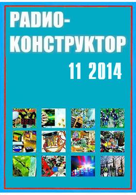 Радиоконструктор: научно-технический журнал. 2014. № 11