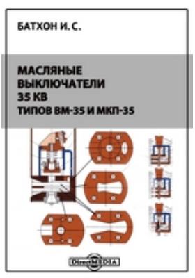 Масляные выключатели 35 кВ типов ВМ-35 и МКП-35
