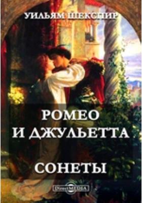 Ромео и Джульетта. Сонеты