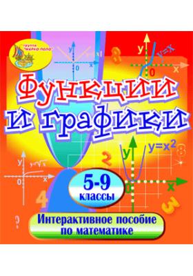 Мультимедийное учебное пособие «Функции и графики»