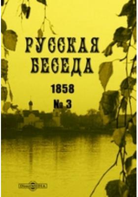 Русская беседа: журнал. 1858. № 3