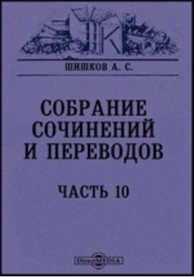 Собрание сочинений и переводов, Ч. 10