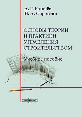 Основы теории и практики управления строительством: учебное пособие