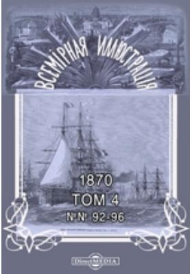 Всемирная иллюстрация. 1870. Т. 4, №№ 92-96