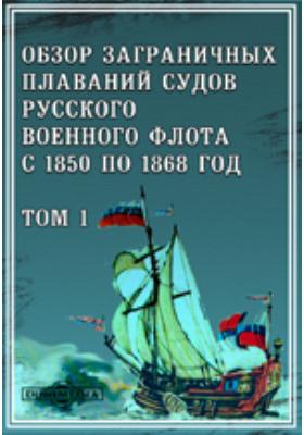 Обзор заграничных плаваний судов русского военного флота с 1850 по 1868 год: духовно-просветительское издание. Т. 1