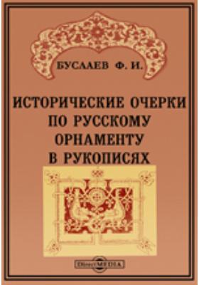 Исторические очерки по русскому орнаменту в рукописях