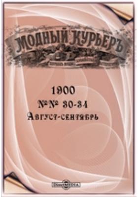 Модный курьер. 1900. №№ 30-34, Август-сентябрь
