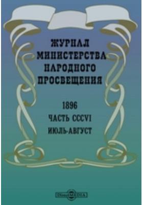 Журнал Министерства Народного Просвещения: журнал. 1896. Июль-август, Ч. 306