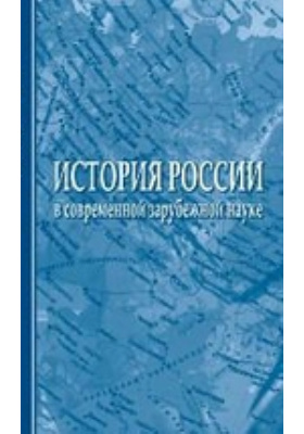 История России в современной зарубежной науке, Ч. 1