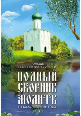 Помощь небесных покровителей. Полный сборник молитв на каждый день года (лето): духовно-просветительское издание