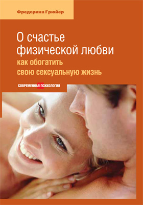 О счастье физической любви : Как обогатить свою сексуальную жизнь: научно-популярное издание