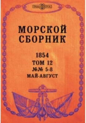 Морской сборник: журнал. 1854. Т. 12, №№ 5-8, Май-август