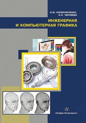 Инженерная и компьютерная графика: учебное пособие