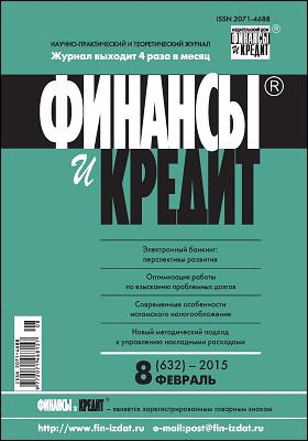 Финансы и кредит = Finance & credit: научно-практический и теоретический журнал. 2015. № 8(632)
